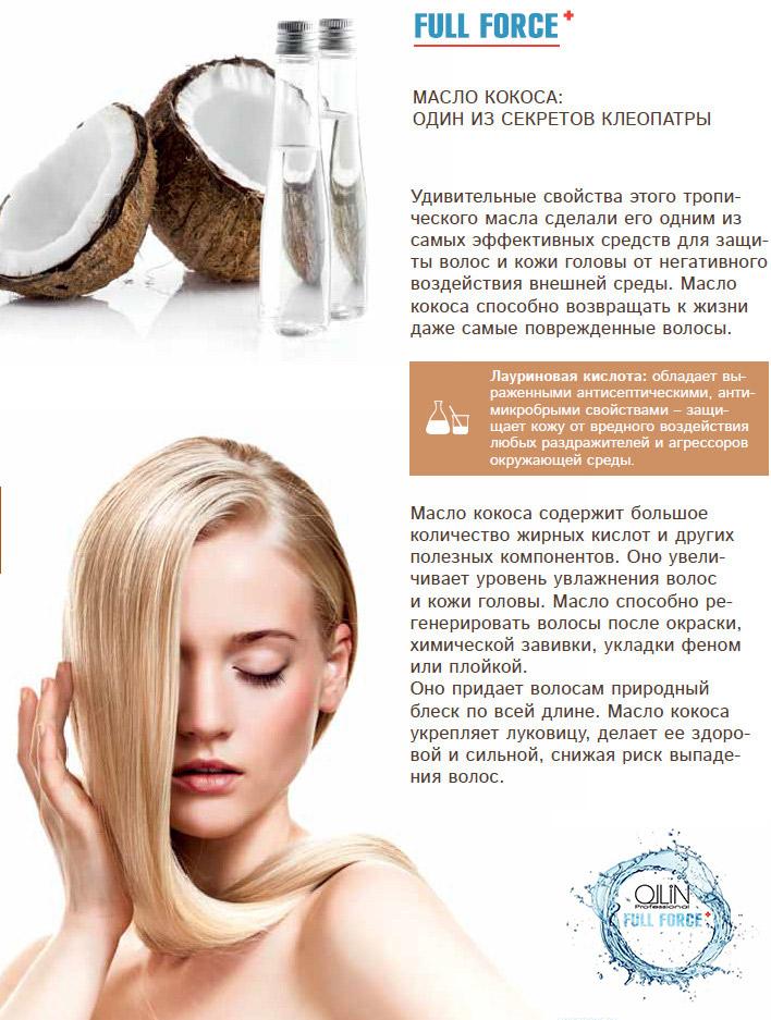 Правильно сделать маску на волосы маслом