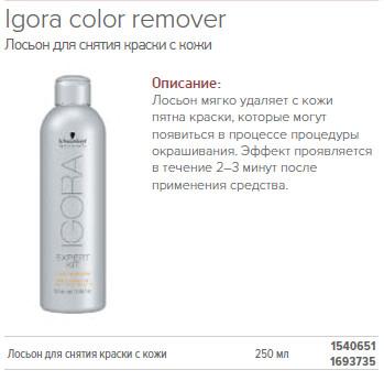 Schwarzkopf Igora Color Remover