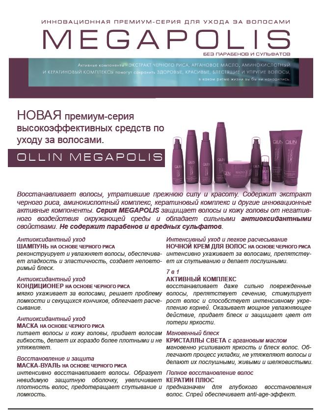 Ollin-Megapolis