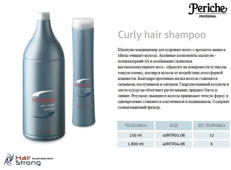 Шампунь для кудрявых волос