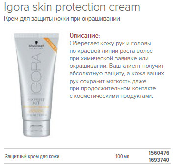 Igora skin protection cream