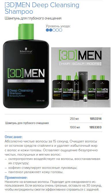 Шампунь для глубокого очищения волос – Schwarzkopf 3D Men