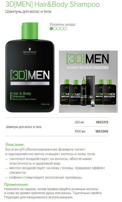 Шампунь для волос и тела мужчин – Schwarzkopf 3D MEN