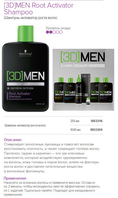 Шампунь для роста волос – 3D MEN