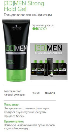 Гель для волос – Schwarzkopf 3D Men