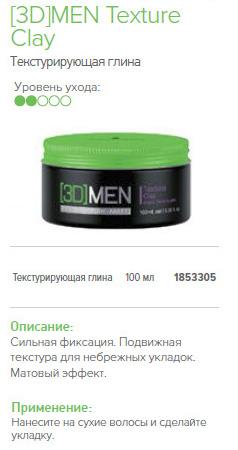 Крем-глина для волос текстурирующая – Schwarzkopf 3D Men