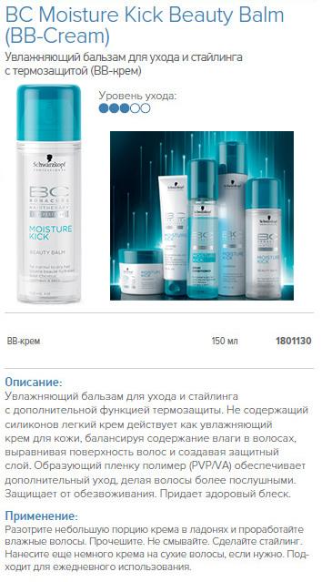 Крем-бальзам для волос увлажняющий с термозащитой – Bonacure Moisture Kick Beauty Balm