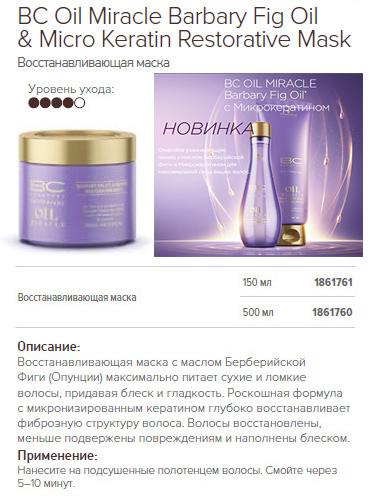 Маска для восставновления сухих и ломких волос – Schwarzkopf Bonacure Oil Miracle Barbary