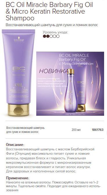 Шампунь для поврежденных сухих и ломких и волос - Schwarzkopf Bonacure Oil Miracle Barbary