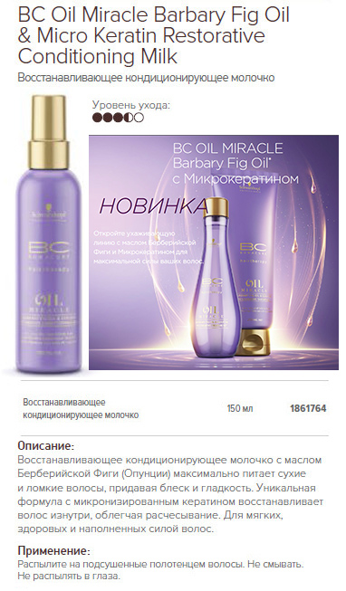 Молочко для поврежденных волос – Schwarzkopf Bonacure Oil Miracle Barbary Fig Keratin Restorative Milk