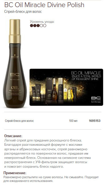Спрей для блеска волос – Schwarzkopf Professional Bonacure Oil Miracle