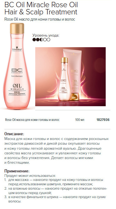 Масло для волос и кожи головы – Schwarzkopf Bonacure Oil Miracle Rose