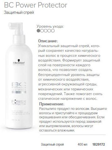 Защитный спрей для волос – Bonacure BC Expertisie