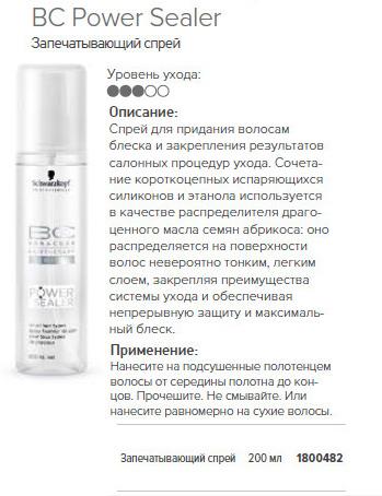 Запечатывающий спрей для волос - Bonacure BC Power Sealer