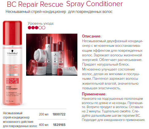 Спрей-кондиционер для волос – Schwarzkopf Bonacure Repair Rescue Spray