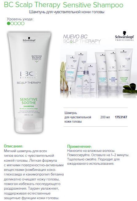 Шампунь для чувствительной кожи Schwapzkopf BC Scalp Sensitive