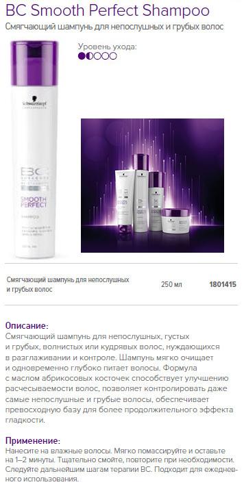 Шампунь для гладкости волос – Bonacure Smooth Shine