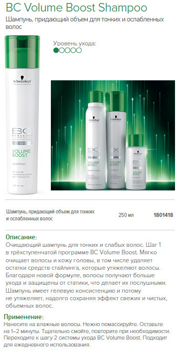 Шампунь для объема волос Bonacure Volume Boost