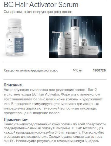 Сыворотка для роста волос – Schwarzkopf Bonacure Hair Activator Serum