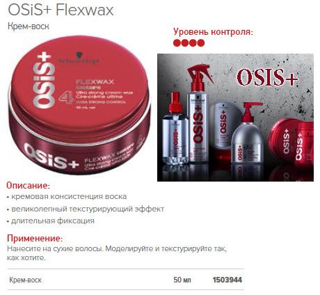 Крем-воск для волос – Schwarzkopf Osis Flex Wax
