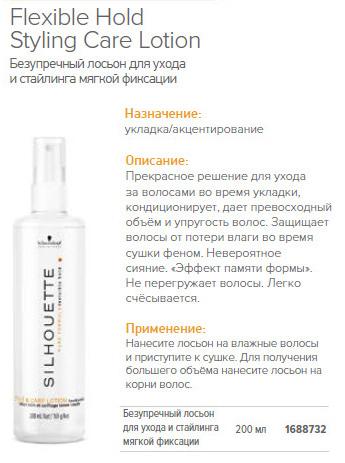 Спрей-лосьон для волос Шварцкопф