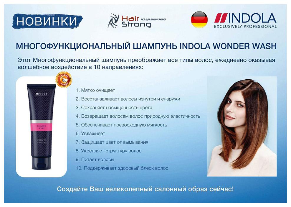 Шампунь Indola Wonder Wash Shampoo
