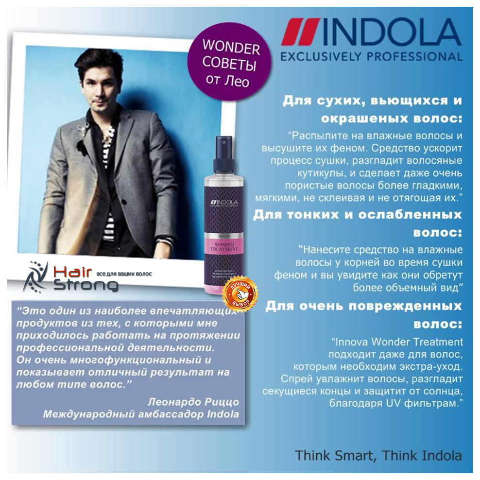 Маска для волос Indola Wonder Treatment