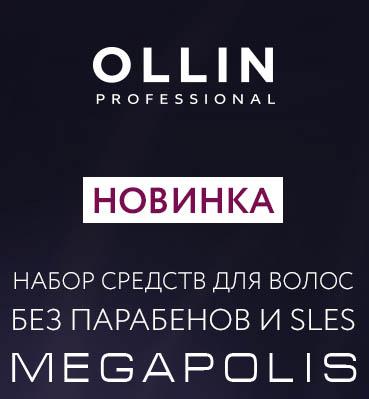 Новинка набор Ollin Megapolis